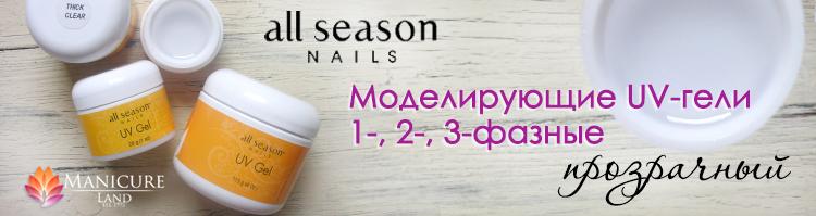 Прозрачный гель All Season Nails