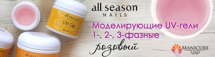 Розовый гель All Season Nails