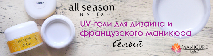 Белый гель All Season Nails